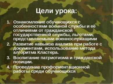 Цели урока: Ознакомление обучающихся с особенностями военной службы и её отли...