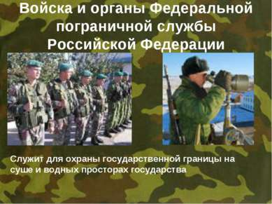 Войска и органы Федеральной пограничной службы Российской Федерации Служит дл...