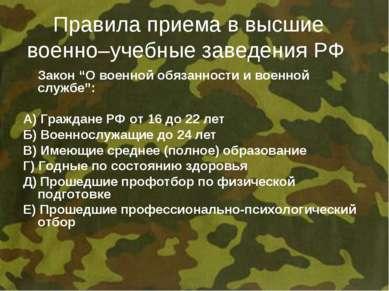 """Правила приема в высшие военно–учебные заведения РФ Закон """"О военной обязанно..."""