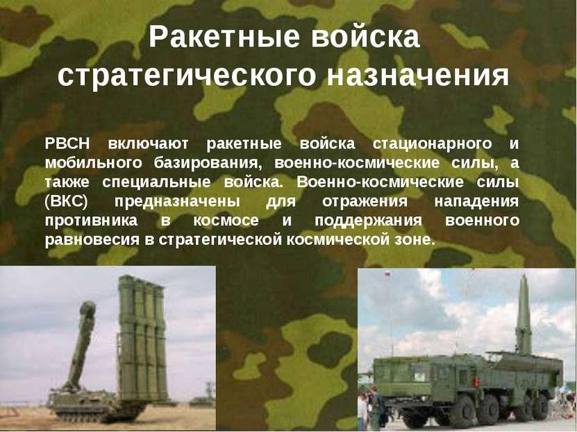 Ракетные войска стратегического назначения РВСН включают ракетные войска стац...