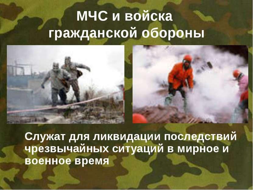 МЧС и войска гражданской обороны Служат для ликвидации последствий чрезвычайн...