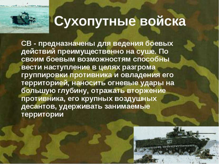 Сухопутные войска СВ - предназначены для ведения боевых действий преимуществе...