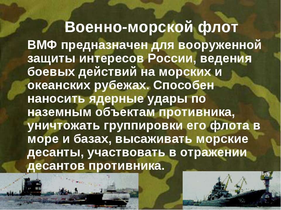 Военно-морской флот ВМФ предназначен для вооруженной защиты интересов России,...