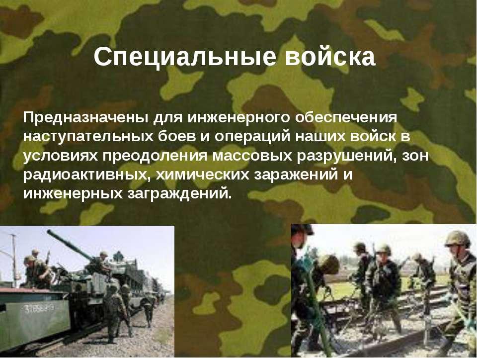 Специальные войска Предназначены для инженерного обеспечения наступательных б...