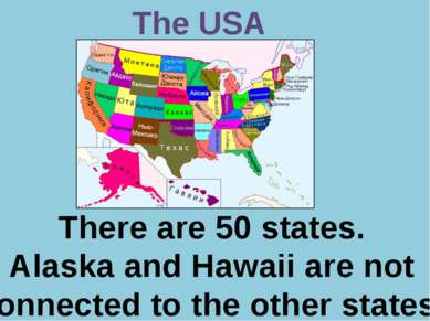 Р. В. Покотило ГОУ СОШ 1200 The USA There are 50 states. Alaska and Hawaii ar...
