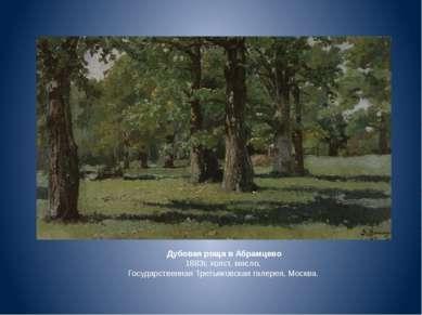 Дубовая роща в Абрамцево 1883г, холст, масло, Государственная Третьяковская г...