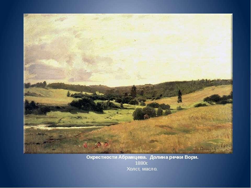 Окрестности Абрамцева. Долина речки Вори. 1880г. Холст, масло.