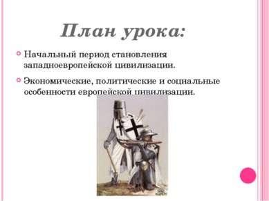 План урока: Начальный период становления западноевропейской цивилизации. Экон...
