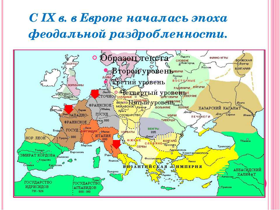 С IX в. в Европе началась эпоха феодальной раздробленности.