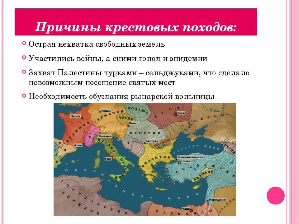 Причины крестовых походов: Острая нехватка свободных земель Участились войны,...