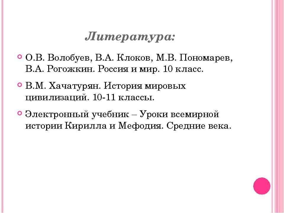 Литература: О.В. Волобуев, В.А. Клоков, М.В. Пономарев, В.А. Рогожкин. Россия...
