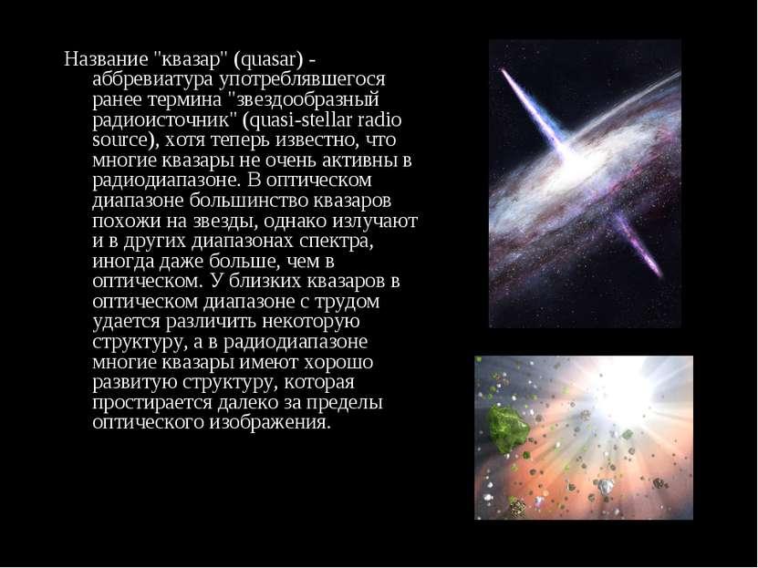 """Название """"квазар"""" (quasar) - аббревиатура употреблявшегося ранее термина """"зве..."""