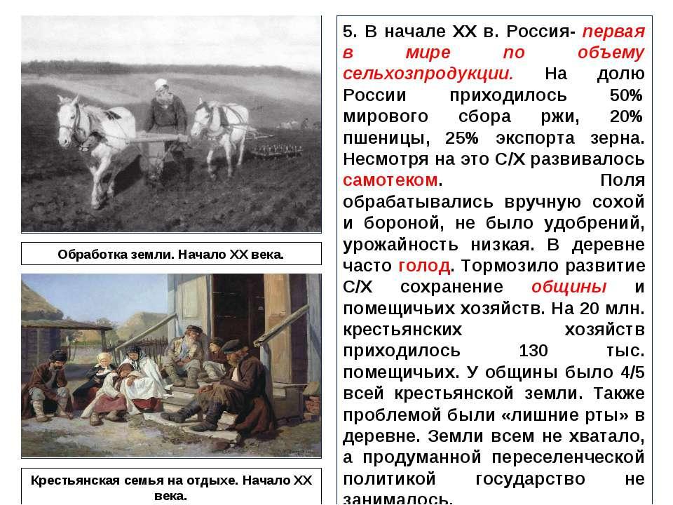 5. В начале ХХ в. Россия- первая в мире по объему сельхозпродукции. На долю Р...