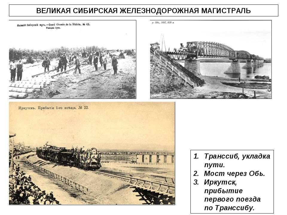 Транссиб, укладка пути. Мост через Обь. Иркутск, прибытие первого поезда по Т...
