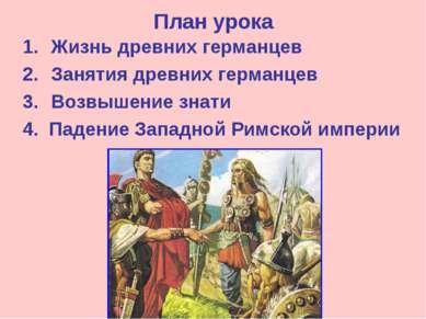 План урока Жизнь древних германцев Занятия древних германцев Возвышение знати...
