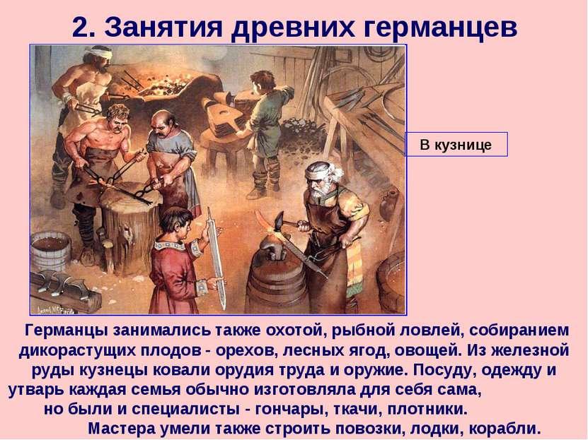 2. Занятия древних германцев Германцы занимались также охотой, рыбной ловлей,...