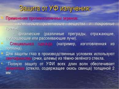 Защита от УФ излучения: Применение противосолнечных экранов: - химические (хи...