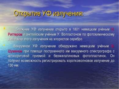 Открытие УФ излучения: Ближнее УФ излучение открыто в 1801 немецким учёным Н....