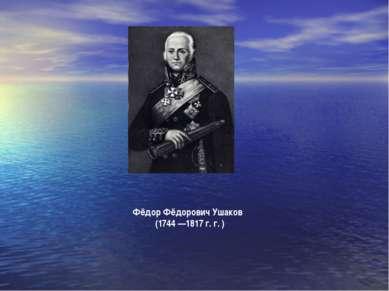 Фёдор Фёдорович Ушаков (1744 —1817 г. г. )