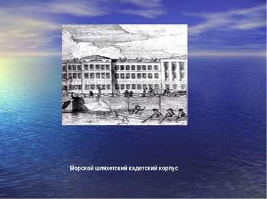 Морской шляхетский кадетский корпус