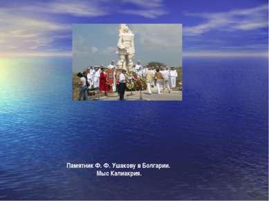 Памятник Ф. Ф. Ушакову в Болгарии. Мыс Калиакрия.