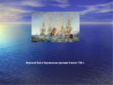 Морской бой в Керченском проливе 8 июля 1790 г.