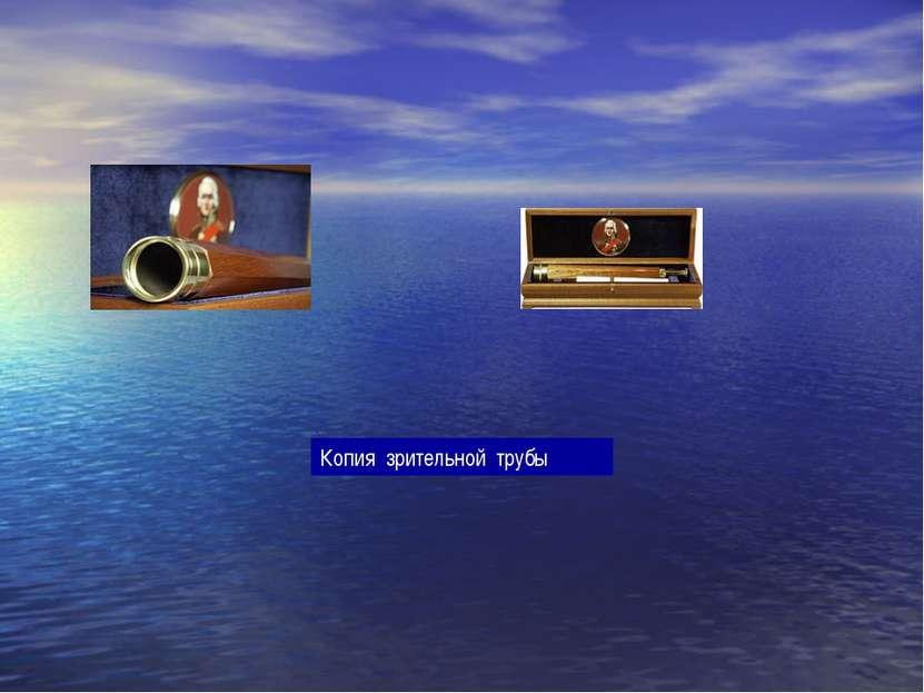 Копия зрительной трубы