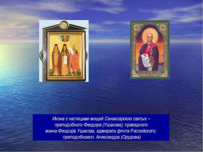 Икона с частицами мощей Санаксарских святых – преподобного Феодора (Ушакова);...