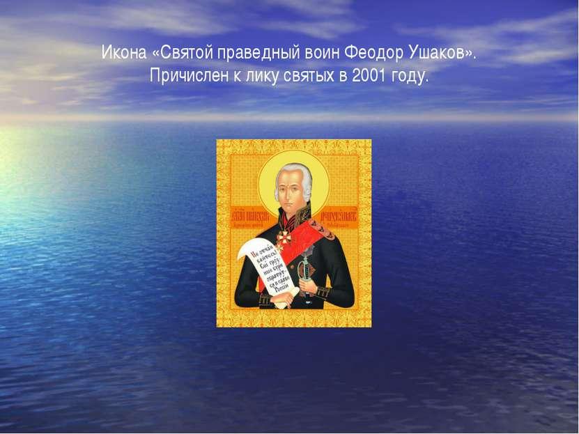 Икона «Святой праведный воин Феодор Ушаков». Причислен к лику святых в 2001 г...