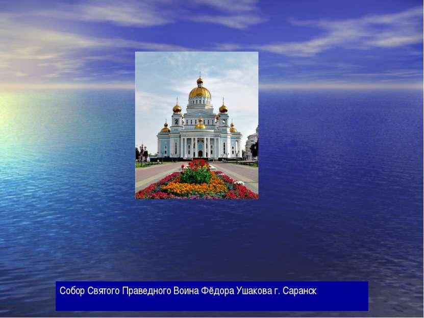 Собор Святого Праведного Воина Фёдора Ушакова г. Саранск