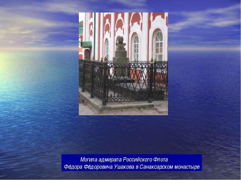 Могила адмирала Российского Флота Фёдора Фёдоровича Ушакова в Санаксарском мо...