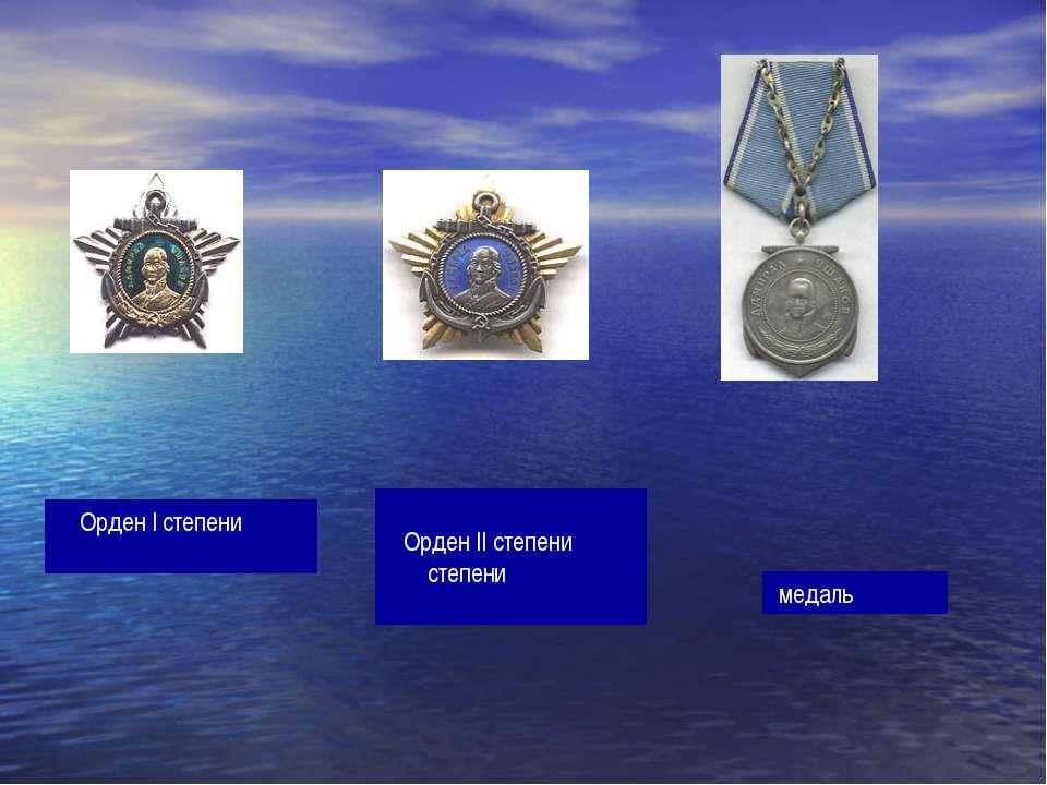 Орден I степени Орден II степени степени медаль