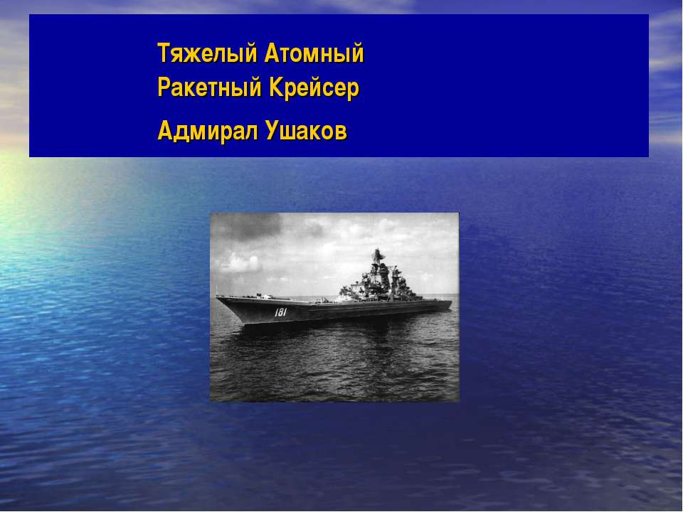 Тяжелый Атомный Ракетный Крейсер Адмирал Ушаков