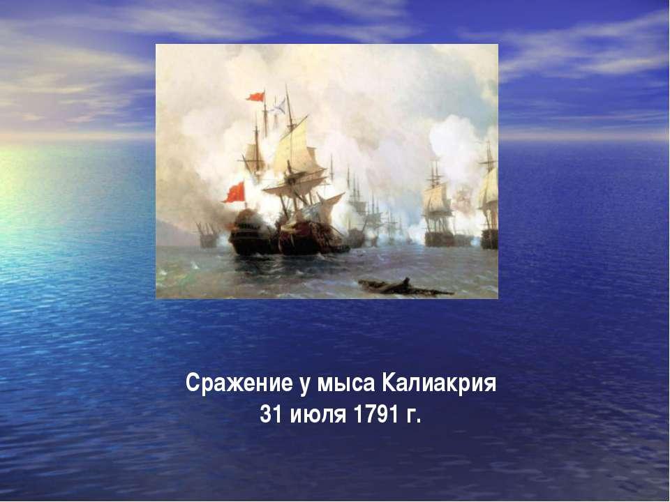 Сражение у мыса Калиакрия 31 июля 1791 г.