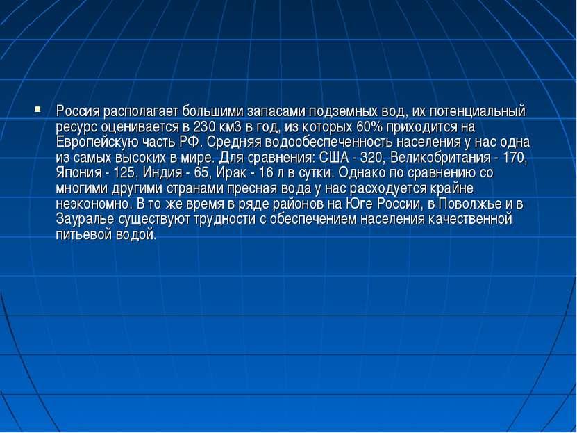 Россия располагает большими запасами подземных вод, их потенциальный ресурс о...