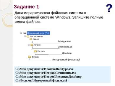 Дана иерархическая файловая система в операционной системе Windows. Запишите ...
