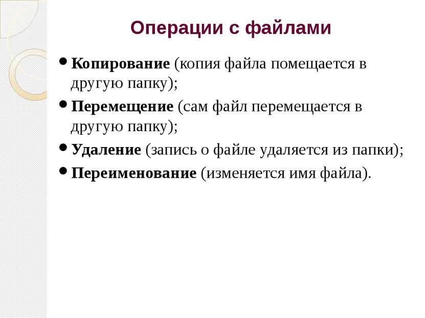 Операции с файлами Копирование (копия файла помещается в другую папку); Перем...