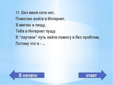 О. система Windows 14. Состою я из 3-х слов. 1 -е - там работает хирург. 2-е ...