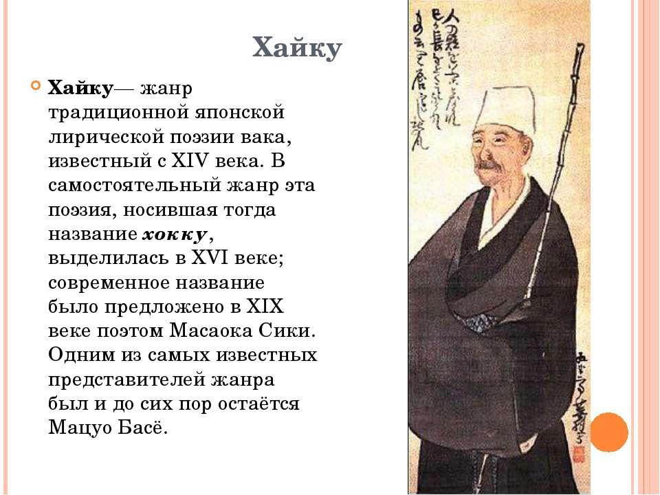 Хайку Хайку— жанр традиционной японской лирической поэзии вака, известный с X...
