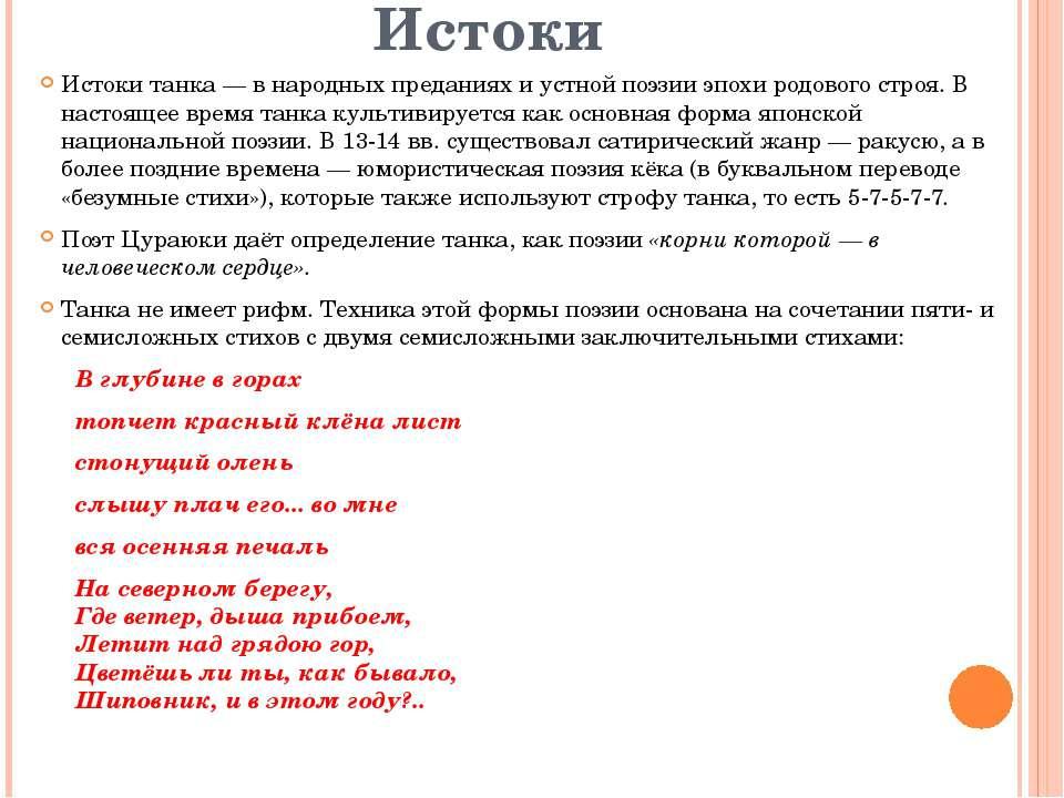 Истоки Истоки танка — в народных преданиях и устной поэзии эпохи родового стр...