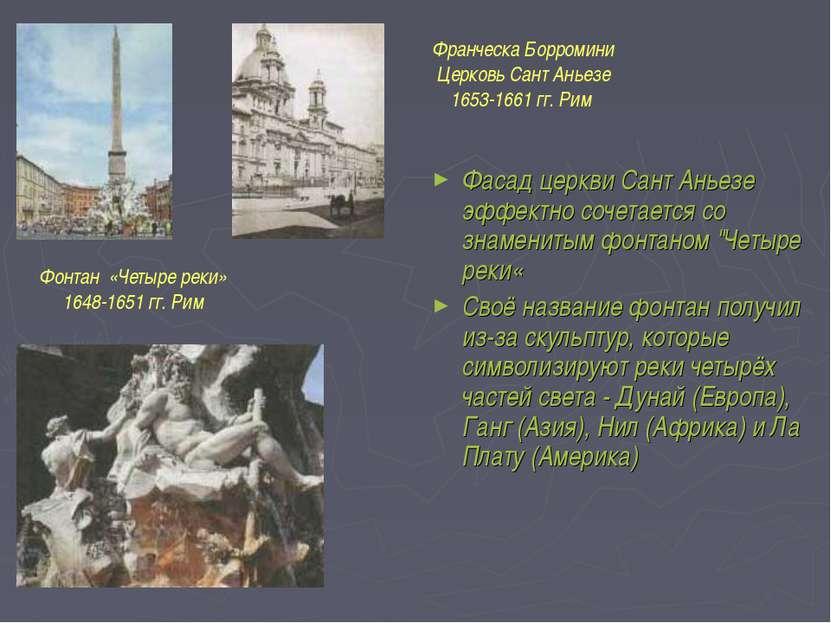 """Фасад церкви Сант Аньезе эффектно сочетается со знаменитым фонтаном """"Четыре р..."""