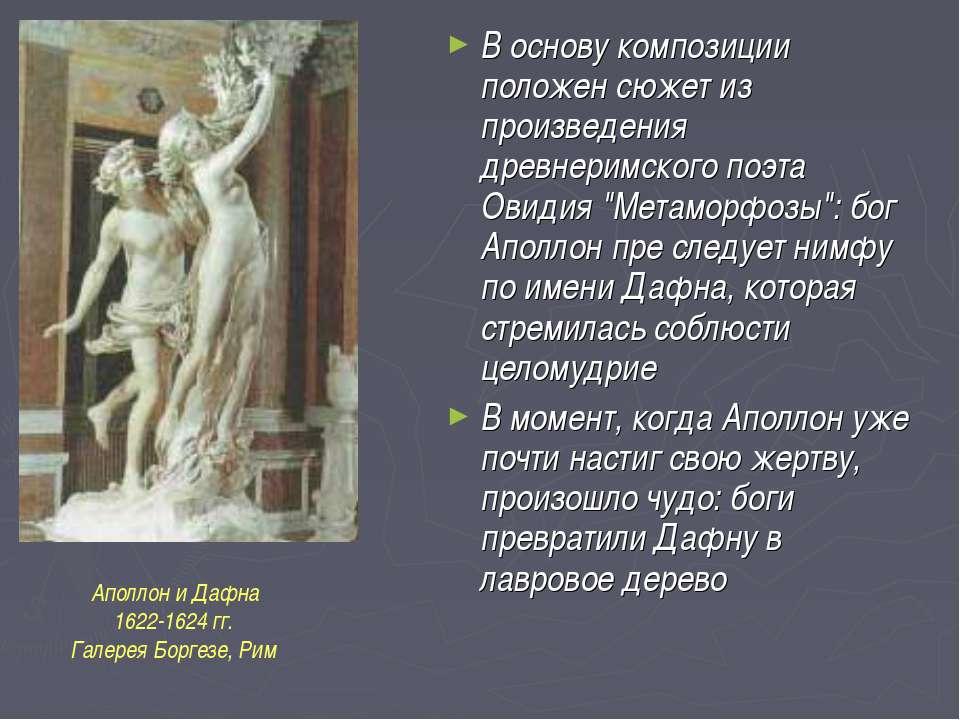 В основу композиции положен сюжет из произведения древнеримского поэта Овидия...