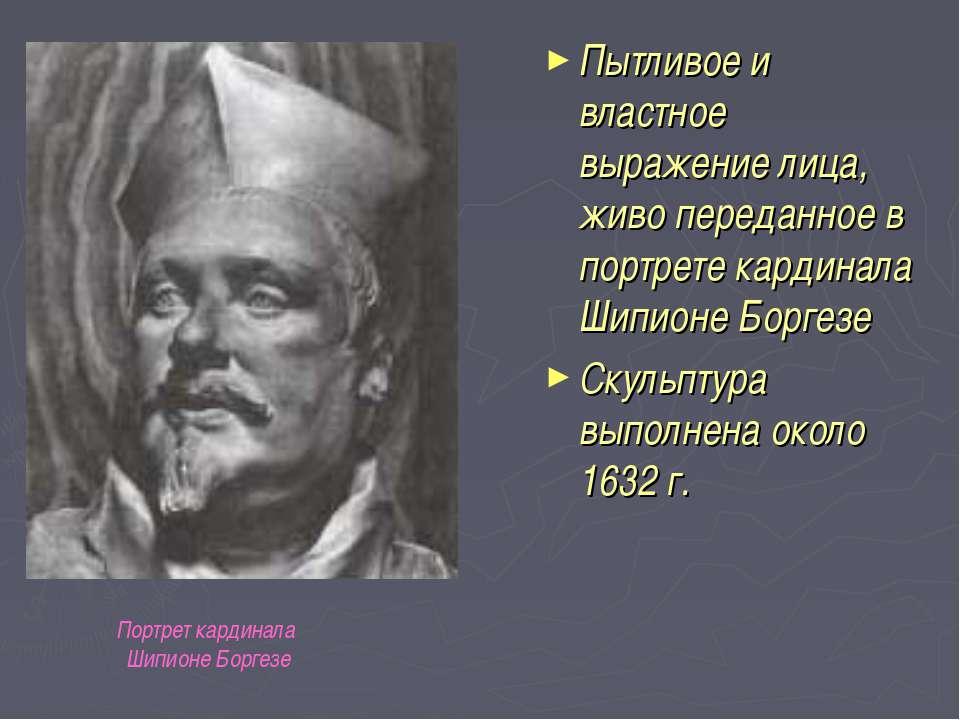 Пытливое и властное выражение лица, живо переданное в портрете кардинала Шипи...