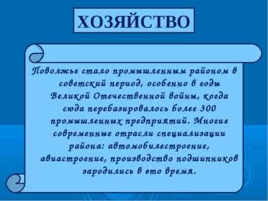 Поволжье стало промышленным районом в советский период, особенно в годы Велик...