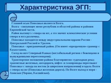 Характеристика ЭГП: Главной осью Поволжья является Волга. Волга - связующее з...
