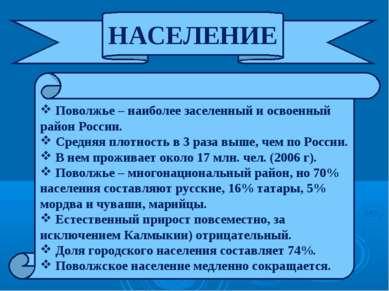 НАСЕЛЕНИЕ Поволжье – наиболее заселенный и освоенный район России. Средняя пл...