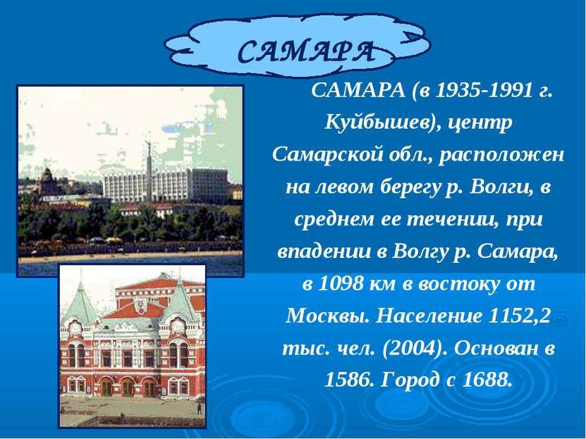 САМАРА САМАРА (в 1935-1991 г. Куйбышев), центр Самарской обл., расположен на ...