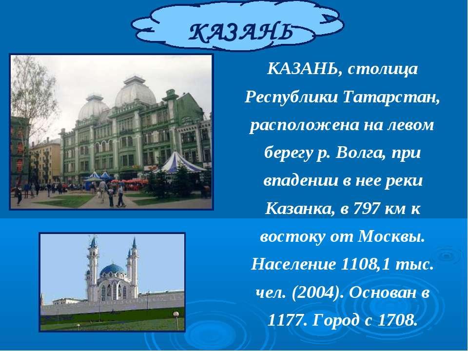 КАЗАНЬ КАЗАНЬ, столица Республики Татарстан, расположена на левом берегу р. В...