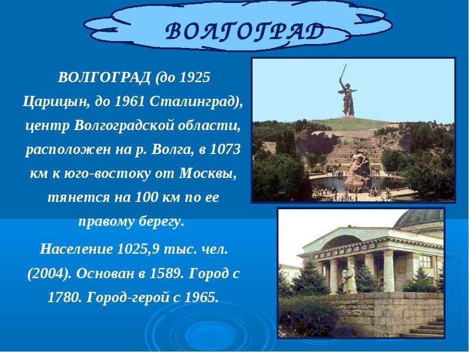 ВОЛГОГРАД ВОЛГОГРАД (до 1925 Царицын, до 1961 Сталинград), центр Волгоградско...