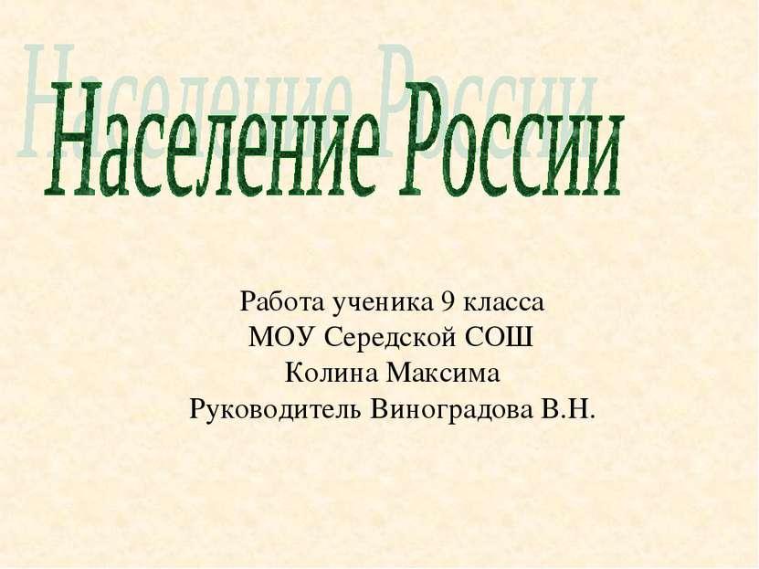 Работа ученика 9 класса МОУ Середской СОШ Колина Максима Руководитель Виногра...